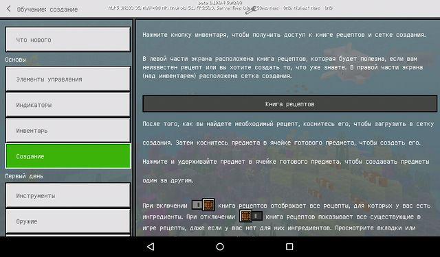 Майнкрафт ПЕ 1.10.0.4 на Андроид