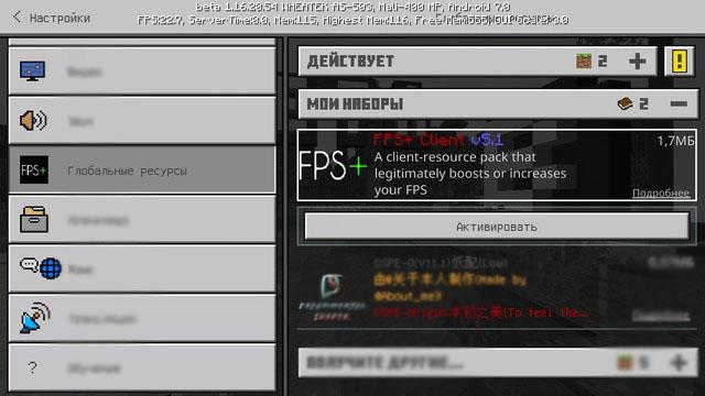 Мод FPS+ для Minecraft PE на Андроид