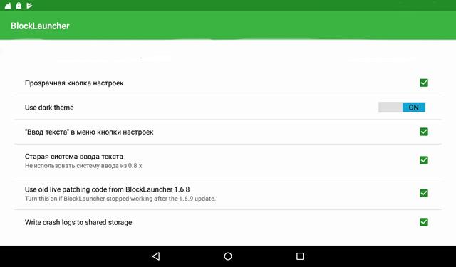 Блок Лаунчер 1.27 для Майнкрафт ПЕ 1.14.1 на Андроид