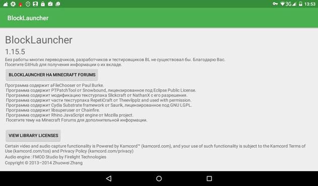 Скачать Блок Лаунчер Pro 1.15.5 для Майнкрафт 1.0.6