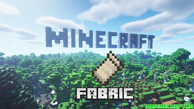 Скачать мод Fabric loader для Minecraft 1.16.5   API
