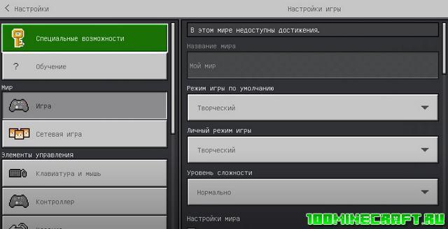 Скачать Майнкрафт ПЕ 1.17 | MCPE | АПК