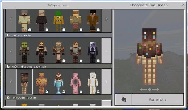 Скачать бесплатно Minecraft PE 1.2.10 на Андроид | Build 2
