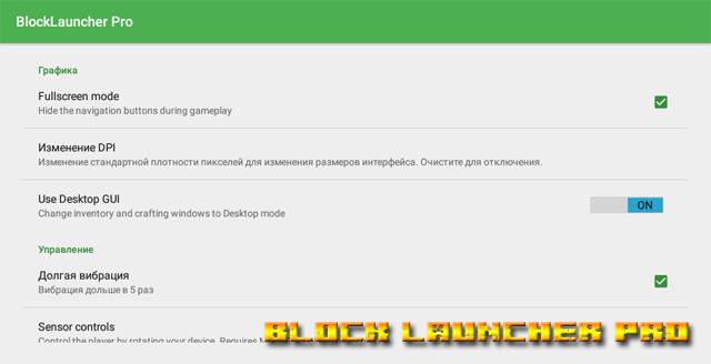 Скачать Блок Лаунчер Pro для Minecraft PE 1.2.10 бесплатно