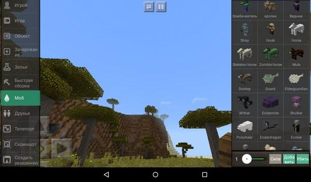 Скачать MCPE Master v2.1.19 для Minecraft PE 1.2.10