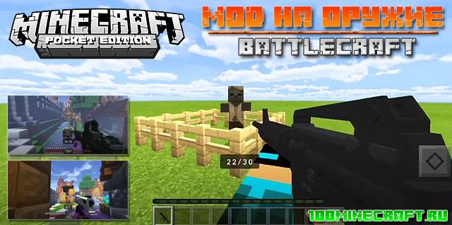 Мод на оружие для Майнкрафт ПЕ 1.16 | BattleCraft на Андроид