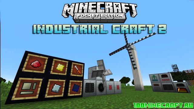 Мод Industrial Craft 2 для Майнкрафт ПЕ 1.16 на Андроид | Win 10