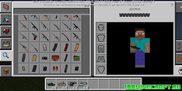 Мод на оружие и военную технику для Майнкрафт ПЕ 1.16