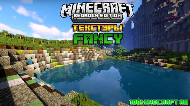 Текстуры Fancy для MCPE 1.16 | Windows 10, Андроид