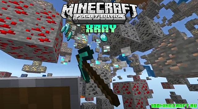 Текстуры XRay для Minecraft PE 1.16