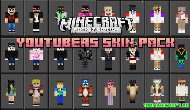 Youtubers скин пак (750 скинов) для Minecraft PE