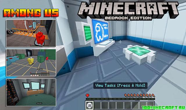 Карта Among US для Minecraft Bedrock 1.16 | Win 10 | Андроид