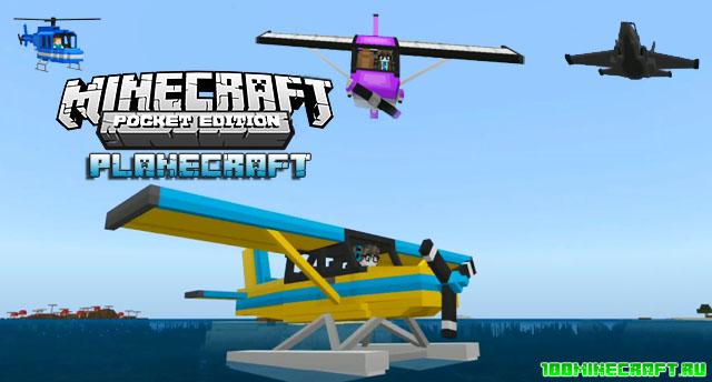 Мод на самолеты для Майнкрафт ПЕ 1.16 | Planecraft