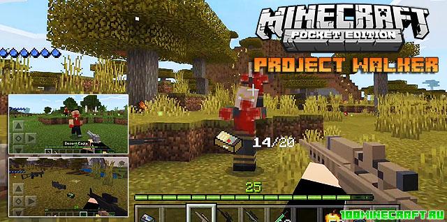Зомби мод на оружие (Project Walker) для Minecraft PE 1.16