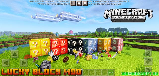 Скачать мод Lucky Block для Майнкрафт ПЕ 1.17, 1.16