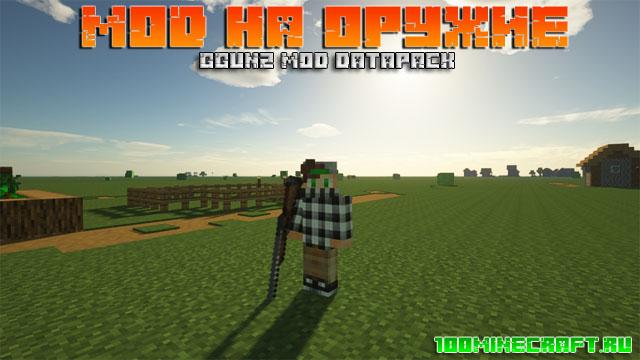 Мод на GGUNZ на оружие для Minecraft 1.16.5 | Datapack