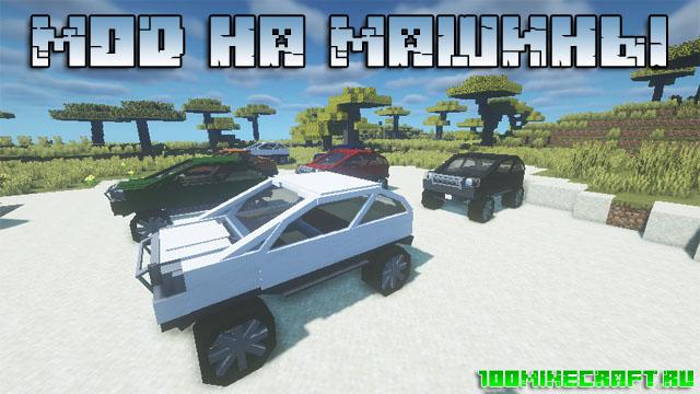 Скачать мод на машины K33 для Minecraft 1.16.5