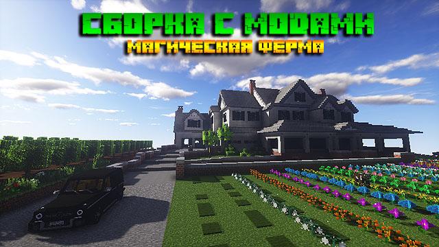 Minecraft с модами - Модпак с 126 модами | Магическая ферма