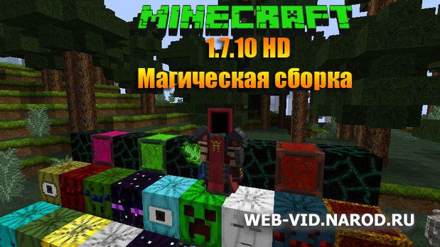 Скачать магический Майнкрафт HD 1.7.10 с эпическиими модами