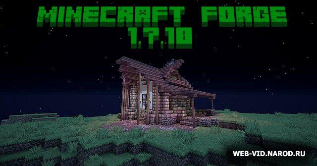 Minecraft Forge 1.7.10 v.10.13.1.1217 - Скачать бесплатно и без регистрации