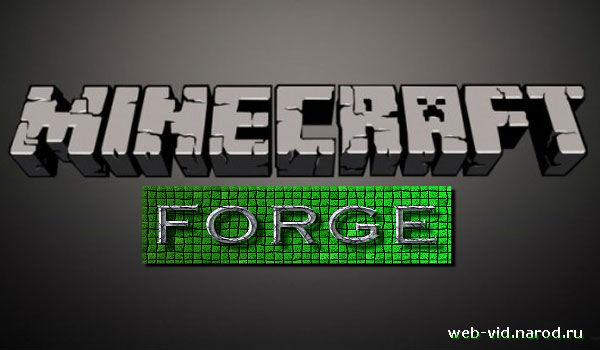 MinecraftForge программа для добавления модов