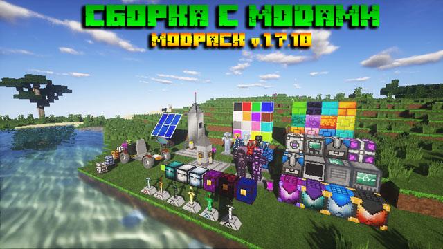 Скачать Модпак Minecraft (Сборка с 171 модом)