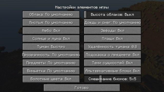 Скачать мод Optifine HD для Майнкрафт 1.13.2