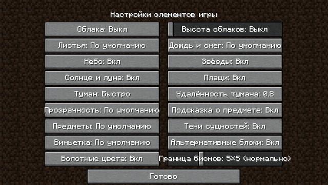 Скачать OptiFine HD для Minecraft 1.16.1