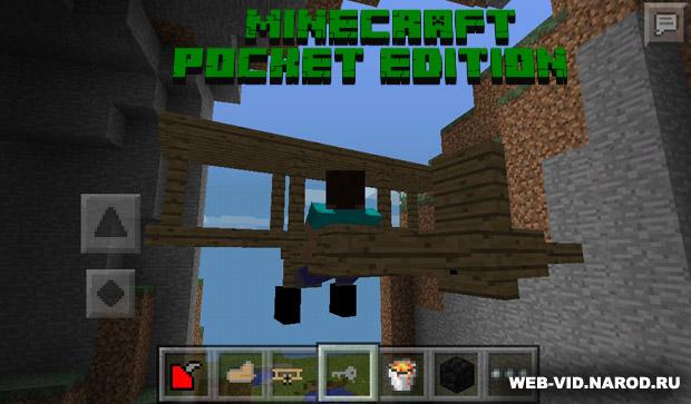 Скачать мод, для Андроид, самолеты, Minecraft PE 0.9.5