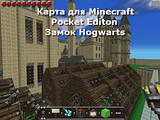 Карта для Minecraft Андроид / Замок Хогвардс / Скачать бесплатно