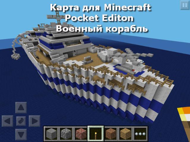 Скачать карту для Minecraft Pocket Edition / Android