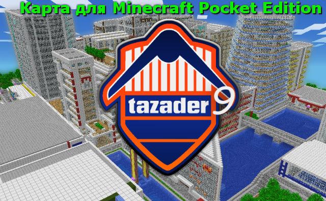 Город / Карта для Minecraft Pocket Edition