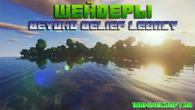 Шейдеры Beyond Belief Legacy для Minecraft 1.16, 1.15, 1.12