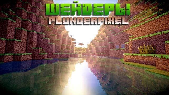 Шейдеры для Майнкрафт 1.16, 1.15, 1.12 | PlunderPixel