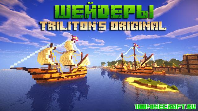 Шейдеры Triliton's для Майнкрафт | Версии V8, V7, V6