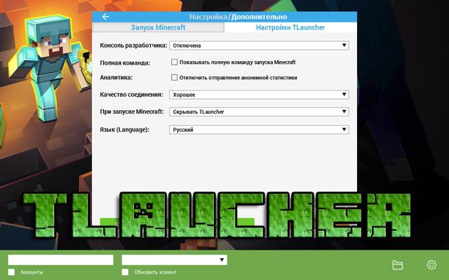 Скачать ТЛанучер для Minecraft 1.13, 1.12.2, 1.7.10