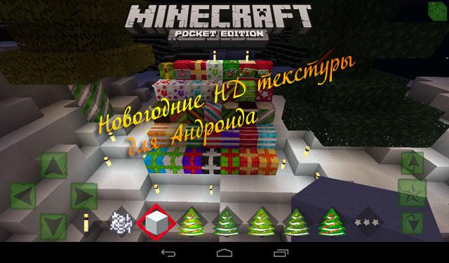 Скачать на планшет Новогодние HD текстуры для Майнкрафт 0.13.x