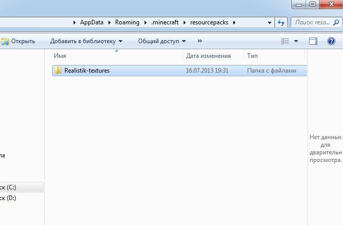 Texture Ender / Конвертация в ресурс паки / Майнкрафт 1.6.2