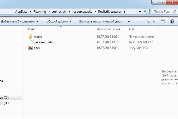 Minecraft 1.6.2 / Инструкция установки ресурс паков / Texture Ender