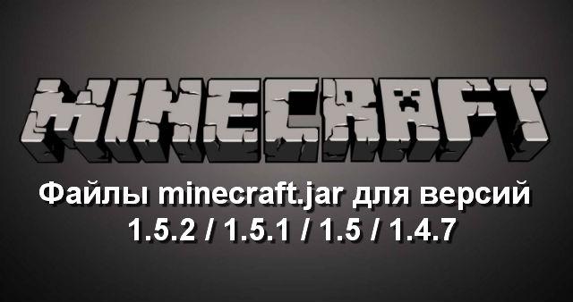 Скачать новый файл Minecraft JAR для версий 1.5.2-1.4.7