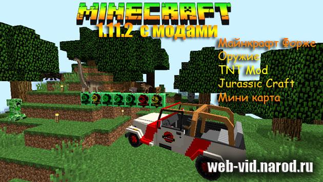 Скачать Майнкрафт 1.11.2 с модами на оружие и динозаврами