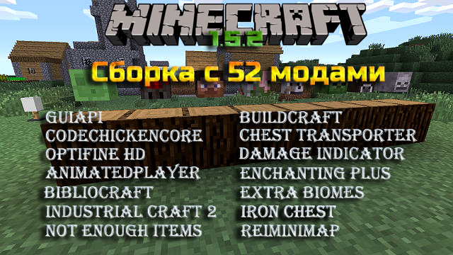 Скачать Minecraft с модами