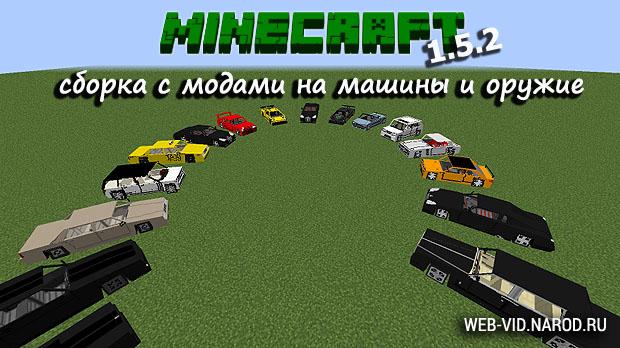 Скачать сборку Майнкрафт 1.5.2 с машинами и оружием