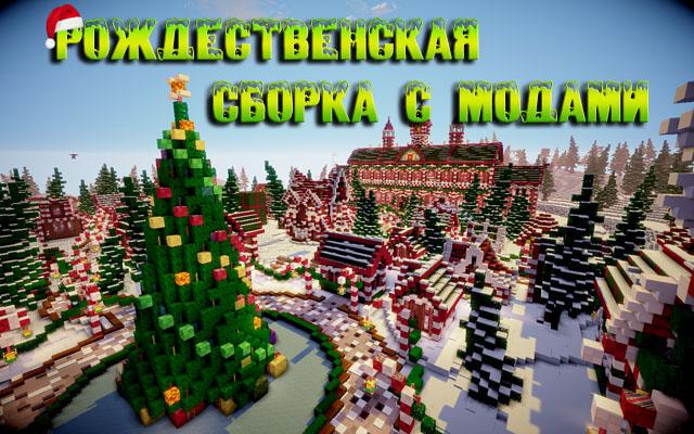 Скачать Майнкрафт с модами - Рождественская сборка 2019!
