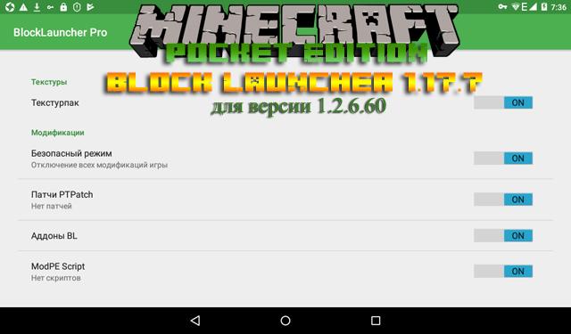 Скачать Блок лаунчер Pro на русском для Майнкрафт 1.2.6.60