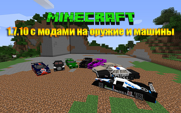 Скачать Майнкрафт 1.7.10 на компьютер с модами оружие и машины