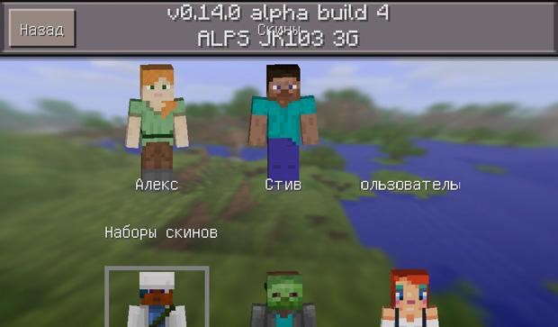 Скачать Майнкрафт ПЕ 0.14.0 Build 4 на Андроид