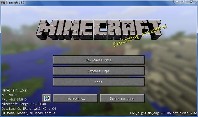 Скачать сборку Майнкрафт клиента с 31 модами / Minecraft лаунчер версии 1.6.2