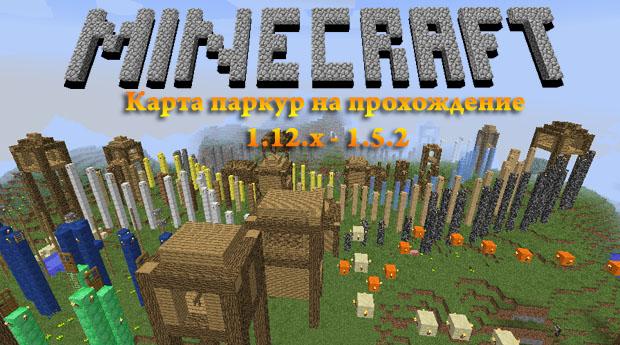 Паркур карта на прохождение для Minecraft 1.12.x | 1.5.2