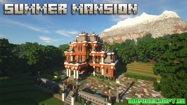 Скачать карту для Майнкрафт 1.16.5 | Summer Mansion